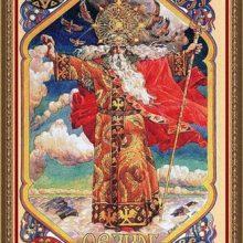 Забытая история — Славяно-Арийские Веды