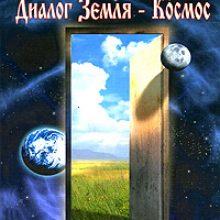 Владимир Шемшук: Диалог Земля — Космос