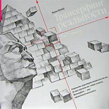 Вадим Зеланд — Трансерфинг реальности
