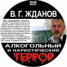 Алкогольный и наркотический террор против России