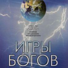 Игры Богов — акт 6: славянские привычки