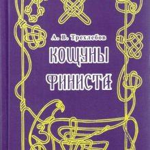 Алексей Трехлебов — Кощуны Финиста