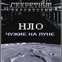 Секретные территории — НЛО: чужие на Луне
