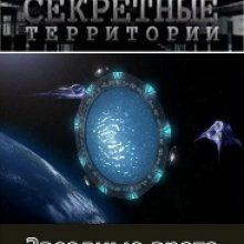 Секретные территории — Звездные врата: тайна гиблых мест