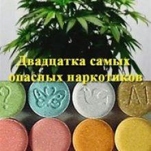 BBC: TOP 20-ка самых опасных наркотиков