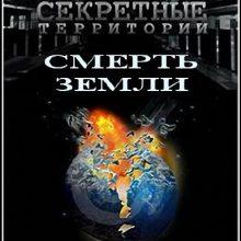 Секретные территории — смерть Земли