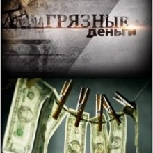 Грязные деньги: финансовый апокалипсис
