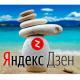 Запуск канала СекретБлога на Яндекс.Дзене