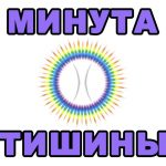 «Минута внутренней Тишины» - руководство по выполнению практики внутреннего Безмолвия